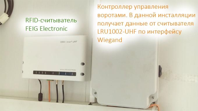 RFID-считыватель и контроллер СКУД