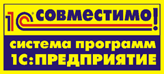 RFID 1C СОВМЕСТИМО