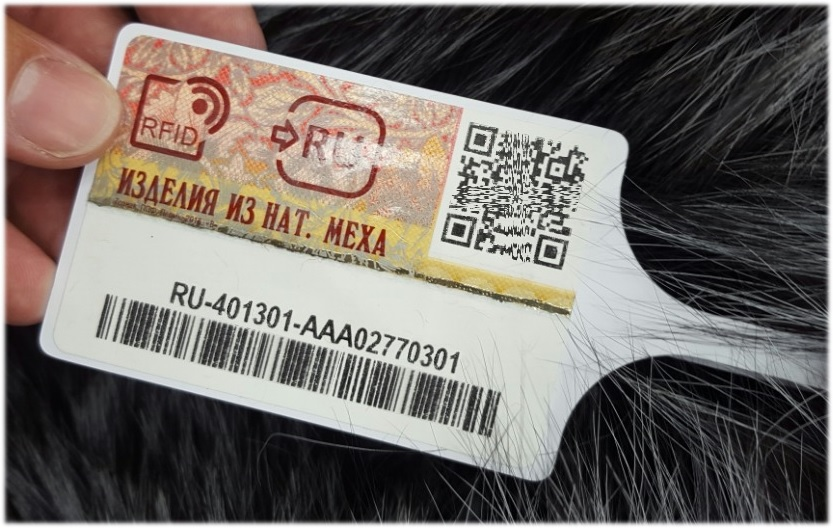 RFID-бирка для идентификации меховых изделий